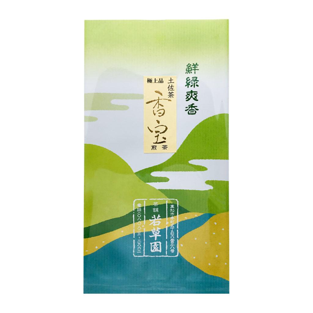 若草園の最高級土佐茶「香宝」