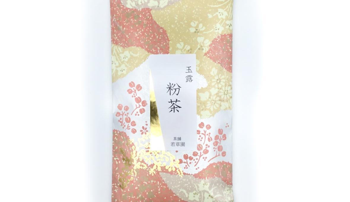 若草園の玉露粉茶