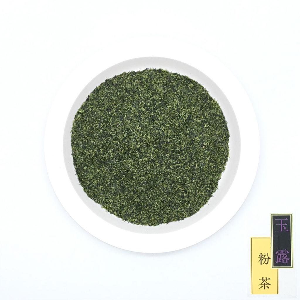 若草園の玉露「玉露 粉茶」